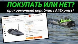 Радиоуправляемые кораблики для рыбалки из китая