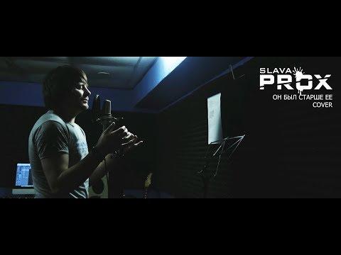 Sava Prox - Он был старше её