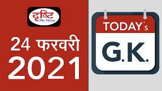 Today's GK- 24  FEBRUARY 2021