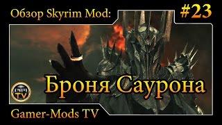 ֎ Броня Саурона (реплейсер) / The Armor of Sauron ֎ Обзор мода для Skyrim #23