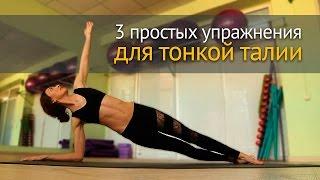 3 простых но эффективных упражнения для тонкой талии