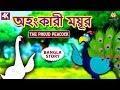 The Proud Peacock | Rupkothar Golpo | Bangla Cartoon | Bengali Fairy Tales