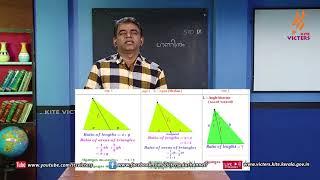 Standard 9   Mathematics   Class – 06