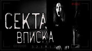 Страшные Истории на ночь - СЕК*А страшилки на ночь,мистика.