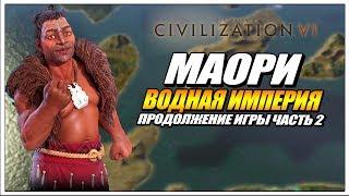 Цивилизация 6: Gathering storm - Империя Маори на божестве Часть 2