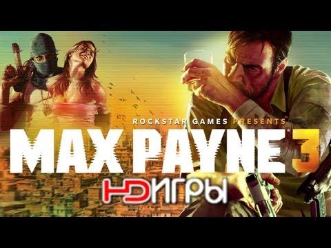 Видео № 0 из игры Max Payne 3 (Б/У) [X360]