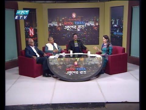 একুশের রাত || বিষয়: আবারো খারিজ জামিন আবেদন || আলোচক: হাবিবুর রহমান হাবিব, বিএনপি চেয়ারপারসনের উপদেষ্টা | অ্যাডভোকেট এ বি এম রিয়াজুল কবীর কাওছার, সদস্য, কেন্দ্রীয় কার্যনির্বাহী সংসদ, বাংলাদেশ আওয়ামী লীগ | রাজেকুজ্জামান রতন, কেন্দ্রীয় কমিটি || 27 February 2020