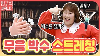 [운동뚱과 함께하는 방구석 체육시간] 11회 : 박수쳐! 아니 박수치지마! 무음 박수 스트레칭