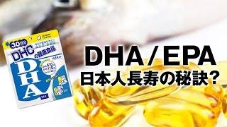健康に良いDHA/EPAの効果|サプリで摂っても吸収・働きは悪いDr.Ben*