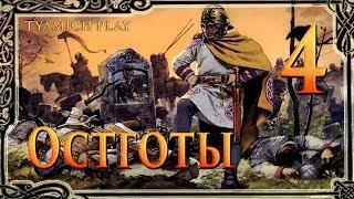 Total War Attila Остготы - Освободители #4