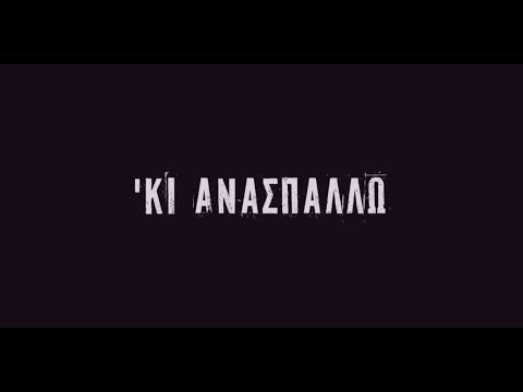 353 για 353.000 ψυχές — Παμπουκίδου, Ηλιάδης, Ιορδανίδης, Μάντη, Πιλαλίδης, Παπαδόπουλος