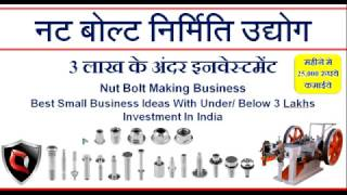 Nut Bolt Making Business is Best Small Business Ideas With Under / Below 3 Lakhs Investment In India