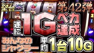 第42回 【みんジャグ全ペカ】オカルト店長が遂に1Gペカりを叶えました!