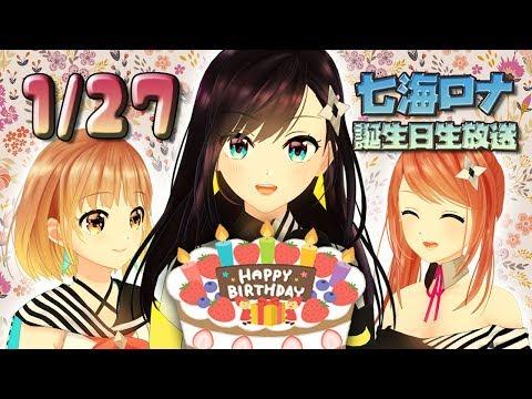 【1/27 LIVE】 Alt!! 七海ロナ誕生日会 ハッピーバースデー放送!!♪♪
