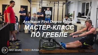 Мастер-класс по гребле с Романом Руденко. Проводится на гребных тренажерах FDF.