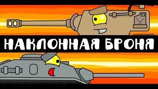 Наклонная броня Мультики про танки