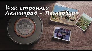 Как менялись новостройки Ленинграда - Петербурга