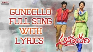 Gundello Song With Lyrics - Andhra Pori Songs - Aakash Puri, Ulka Gupta, Srimukhi