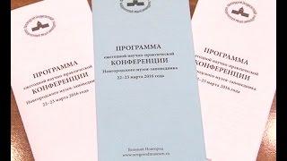 Открылась ежегодная отчетная научно-практическая конференция Новгородского государственного музея-заповедника