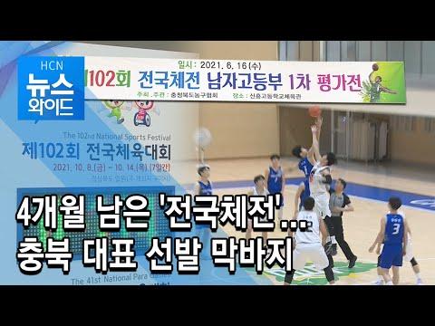 4개월 남은 '전국체전'...충북 대표 선발 막바지