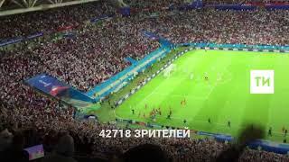 Самые шумные болельщики ЧМ. Иран- Испания. Побит рекорд посещаемости на Казань-Арене