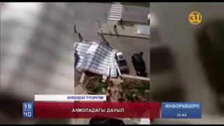 Дүлей дауыл Ақмола облысы тұрғындарын әбден әбігерге салды