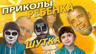 🌸🌸🌸ПРИКОЛ ЛИЦО🌸 Маска для лица, без лица🌸 Прикол ребенка с лицами знаменитостей!!! Видео приколы!🌸🌸🌸