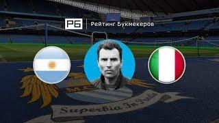 Прогноз Александра Григоряна: Аргентина — Италия