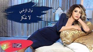 تحميل اغاني Nawal El Zoghbi - La Tfaker (Official Audio) | نوال الزغبي - لا تفكر MP3