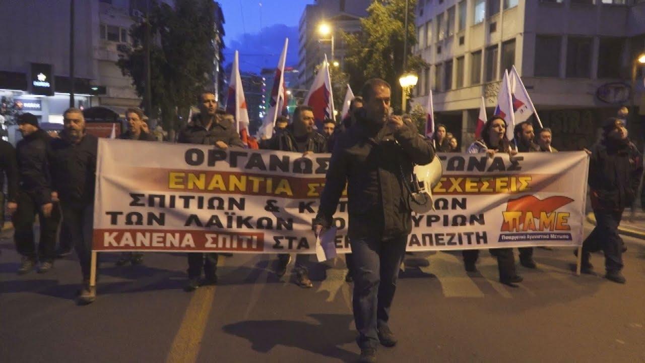 Πορεία του ΠΑΜΕ ενάντια στους πλειστηριασμούς
