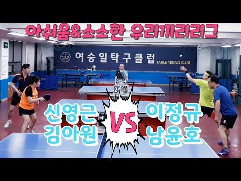 우리끼리리그 복식 - 신영근4/김아원5 vs 이정규3/남윤호5 2020.03.07