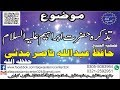 |SC 44| TazKera Hazrat Ibrahim (A.S)| Abdullah Nasir Madni| video download
