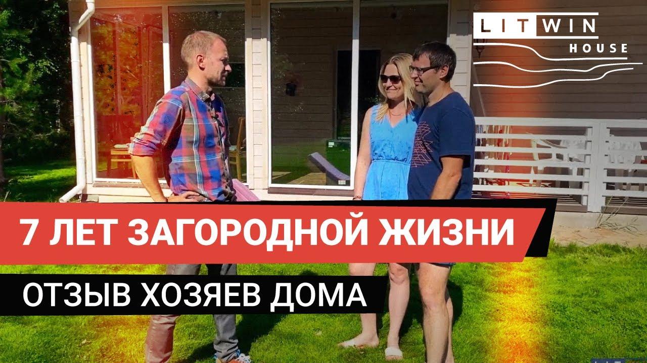 Отзыв о жизни в загородном доме. Строительство домов в Litwin House
