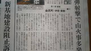 2018/03/06沖縄タイムス