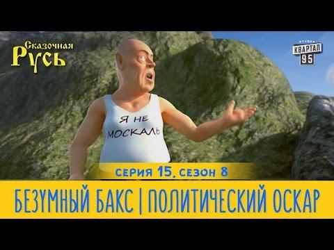 Новая Сказочная Русь 8 сезон, серия 15 | Безумный Бакс | Политический оскар