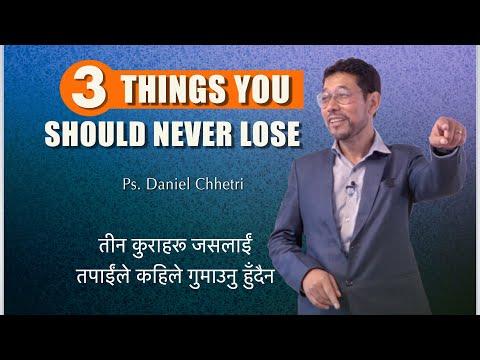 तीन कुराहरू जसलाईं तपाईंले कहिले गुमाउनु हुँदैन: Three Things You Should Never Lose