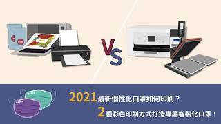 2021最新個性化口罩如何印刷?2種彩色印刷方式打造專屬客製化口罩!|奕昇有限公司