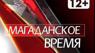 Магаданское время от 7 августа 2018