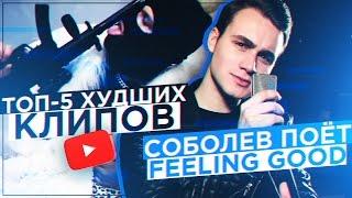 ХУДШИЕ КЛИПЫ БЛОГЕРОВ / Соболев поёт FEELING GOOD [ТОП-5]