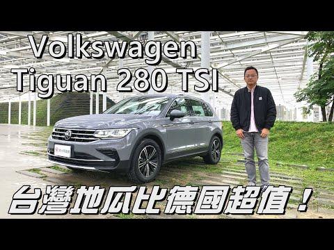 Volkswagen Tiguan 280 TSI Elegance 台灣地瓜比德國超值!