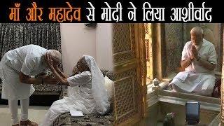 प्रधानमंत्री पद पर नयी पारी शुरू करने से पहले माँ और महादेव की शरण में मोदी