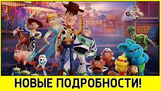 """""""ИСТОРИЯ ИГРУШЕК 4""""! Подробности сюжета мультфильма История Игрушек 4!!! Toy Story 4!"""