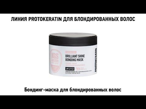 Бондинг-маска PROTOKERATIN для блондированных волос, 250 мл