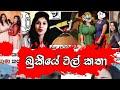 Bukiye Rasa Katha | Funny Fb Memes Sinhala