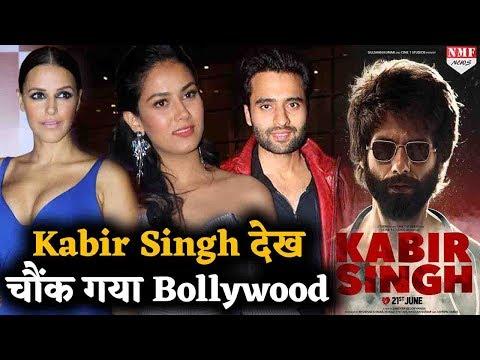 Kabir Singh देखते ही चौंक गए Bollywood Stars, कर डाले ऐसे Tweets