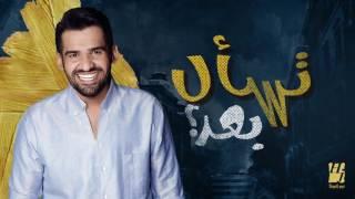حسين الجسمي - تسأل بعد ؟ (حصرياً)   2016
