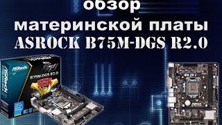 Drivers: ASRock B75M-DGS R2.0 Intel ME