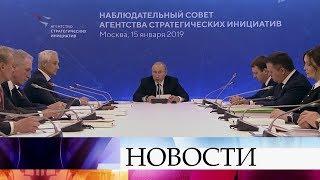 Владимир Путин призвал АСИ активно участвовать в реализации национальных проектов.
