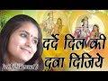 इस भजन को सुनकर दिल से दर्द आँख से आसू निकल आयेगे #दर्दे दिल की दवा दीजिये #Devi Nidhi Neha Saraswat
