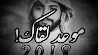 تحميل و مشاهدة موعد لقاك || خالد العميس & منيف الخمشي 2018|| بطيئ MP3